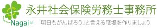 永井社会保険労務士事務所