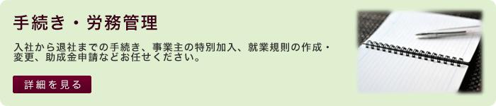 tetsuzukiromu_buttom